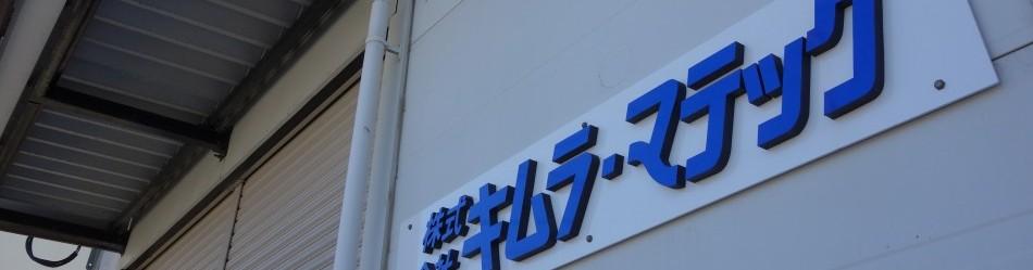 株式会社キムラ・マテック